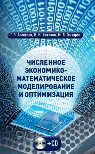 Численное экономико-математическое моделирование и оптимизация ISBN 978-5-98879-178-2
