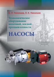 Технологическое оборудование молочной, мясной промышленности. Насосы ISBN 978-5-98879-193-5