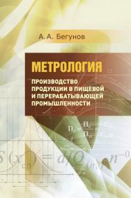 Метрология. Ч. 2. Производство продукции в пищевой и перерабатывающей промышленности : учеб. для вузов ISBN 978-5-98879-194-2