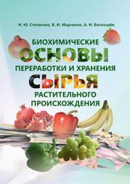Биохимические основы переработки и хранения сырья растительного происхождения : учеб. пособие ISBN 978-5-98879-199-7