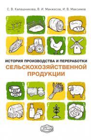 История производства и переработки сельскохозяйственной продукции: учеб. пособие ISBN 978-5-98879-201-7