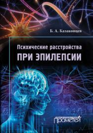 Психические расстройства при эпилепсии. 2-е изд., перераб. и дополн. ISBN 978-5-9906134-7-8