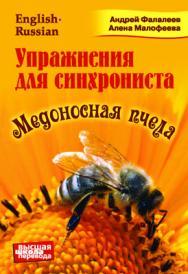 Упражнения для синхрониста. Медоносная пчела: Самоучитель устного перевода с английского языка на русский ISBN 978-5-9906376-4-1