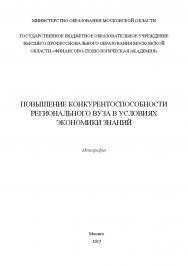 Повышение конкурентоспособности регионального вуза в условиях экономики знаний ISBN 978-5-9906383-3-4
