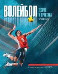 Волейбол: теория и практика. Учебник для высших учебных заведений физической культуры и спорт ISBN 978-5-9906734-7-2