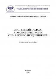 Системный подход к экономическому управлению предприятием ISBN 978-5-9906953-7-5