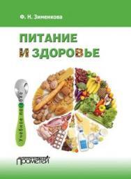 Питание и здоровье : Учебное пособие для студентов по спецкурсу «Питание и здоровье» ISBN 978-5-9907123-8-6