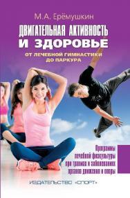 Двигательная активность и здоровье. От лечебной гимнастики до паркура ISBN 978-5-9907239-7-9