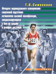 Методика индивидуального планирования спортивной подготовки легкоатлеток высокой квалификации, специализирующихся в беге на средние и длинные дистанции ISBN 978-5-9907240-8-2