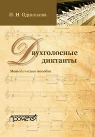Двухголосные диктанты ISBN 978-5-9907453-3-9