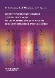 Операторы преобразования для краевых задач, интегральных представлений и восстановления зависимостей ISBN 978-5-9907453-8-4