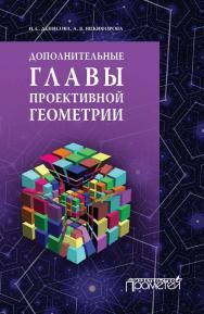 Дополнительные главы проективной геометрии ISBN 978-5-9907986-3-2