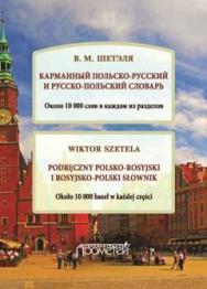 Карманный польско-русский и русско-польский словарь. Около 10 000 слов в каждом разделе ISBN 978-5-9907986-7-0