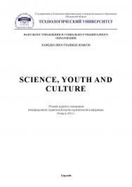 Science, Youth and Culture: сборник трудов по материалам Международной студенческой научно-практической конференции. Дата проведения: 24 марта 2016 г. Королев МО ISBN 978-5-9908478-5-9