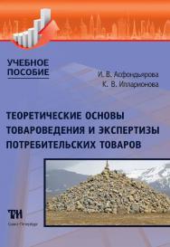 Теоретические основы товароведения и экспертизы потребительских товаров: Учебное пособие ISBN 978-5-9909159-3-0