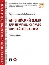 Английский язык для изучающих право Европейского союза ISBN 978-5-9909313-6-7