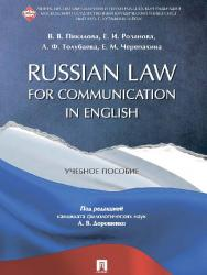 Russian Law for Communication in English ISBN 978-5-9909313-7-4