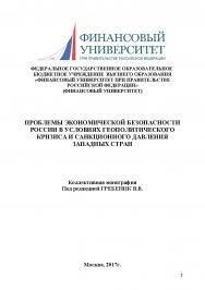 Проблемы экономической безопасности России в условиях геополитического кризиса и санкционного давления западных стран. ISBN 978-5-9909478-3-2