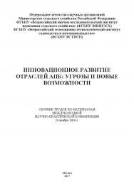 Инновационное развитие отраслей АПК: угрозы и новые возможности: сборник трудов по материалам международной научно-практической конференции 24 ноября 2016 года, город Москва ISBN 978-5-9909615-1-7