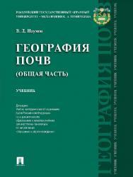 География почв. Общая часть ISBN 978-5-9909635-2-8