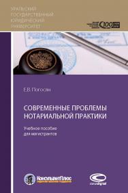 Повременные проблемы нотариальной практики: Учебное пособие для магистрантов ISBN 978-5-9909636-5-8