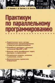 Практикум по параллельному программированию ISBN 978-5-9909805-0-1