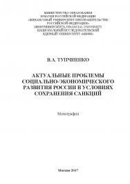 Актуальные проблемы социально экономического развития России в условиях сохранения санкций ISBN 978-5-9909861-1-4