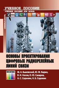 Основы проектирования цифровых радиорелейных линий связи ISBN 978-5-9912-0309-9