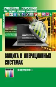 Защита в операционных системах ISBN 978-5-9912-0379-1