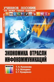 Экономика отрасли инфокоммуникаций ISBN 978-5-9912-0402-6