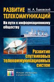 Развитие телекоммуникаций. На пути к информационному обществу. (Развитие спутниковых телекоммуникационных систем) ISBN 978-5-9912-0405-7