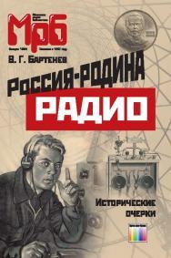 Россия - родина Радио ISBN 978-5-9912-0432-3