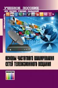 Основы частотного планирования сетей телевизионного вещания ISBN 978-5-9912-0441-5