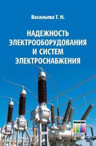 Надежность электрооборудования и систем электроснабжения ISBN 978-5-9912-0468-2