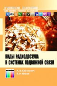 Виды радиодоступа в системах подвижной связи. Учебное пособие для вузов ISBN 978-5-9912-0493-4