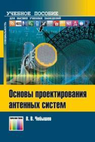 Основы проектирования антенных систем. Учебное пособие для вузов ISBN 978-5-9912-0559-7