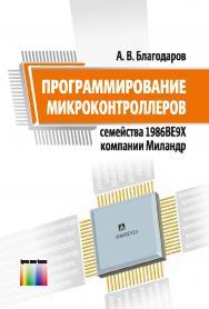Программирование микроконтроллеров семейства 1986ВЕ9х компании Миландр ISBN 978-5-9912-0584-9