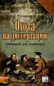Охота на диссертацию (страшилки для аспирантов) ISBN 978-5-9912-0603-7