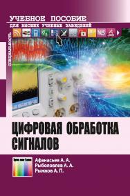 Цифровая обработка сигналов. Учебное пособие для вузов ISBN 978-5-9912-0611-2