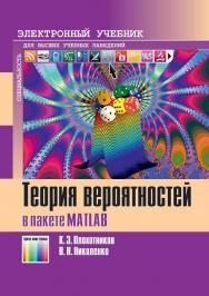 Теория вероятностей в пакете MATLAB. Учебник для вузов ISBN 978-5-9912-7005-2
