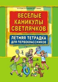 Весёлые каникулы светлячков: Летняя тетрадка для первоклассников ISBN 978-5-9925-0129-2