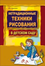 Нетрадиционные техники рисования в детском саду. Планирование, конспекты занятий ISBN 978-5-9925-0131-5