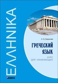Греческий язык: Курс для начинающих ISBN 978-5-9925-0263-3