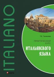 Практический курс итальянского языка: ISBN 978-5-9925-0340-1