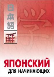 Японский для начинающих ISBN 978-5-9925-0441-5