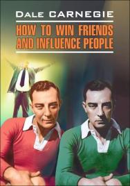 Как завоевать друзей и оказывать влияние на людей: Книга для чтения на английском языке ISBN 978-5-9925-0448-4