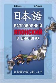 Разговорный японский в диалогах ISBN 978-5-9925-0483-5