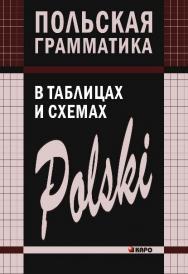 Польская грамматика в таблицах и схемах ISBN 978-5-9925-0662-4