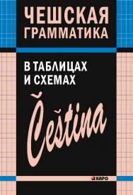 Чешская грамматика в таблицах и схемах ISBN 978-5-9925-0733-1