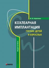 Кохлеарная имплантация глухих детей и взрослых (электродное протезирование слуха) ISBN 978-5-9925-0742-3